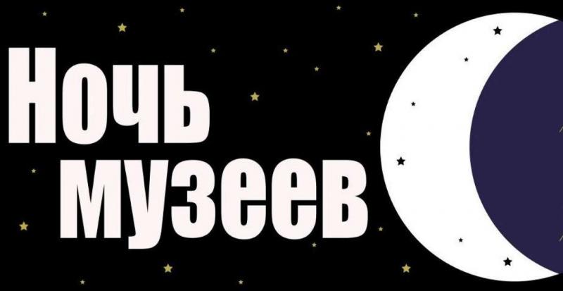 «Ночь музеев - 2017» в Екатеринбурге: участие подтвердили 73 площадки