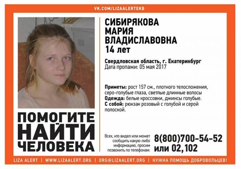В Екатеринбурге разыскивают загадочно пропавшую 14-летнюю девочку