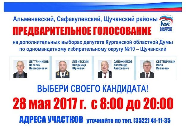 Напраймериз «ЕР» вЗауралье победил ректор сельхозакадемии Владимир Левитский