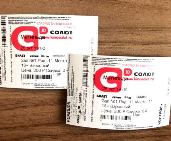 ВЕкатеринбурге стартовали продажи билетов нафильм «Матильда»