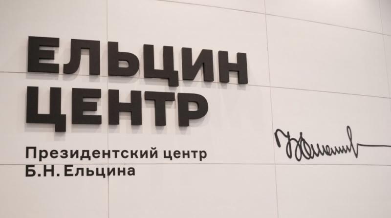 Ельцин Центр выплатил министру финансов РФдва млрд руб.