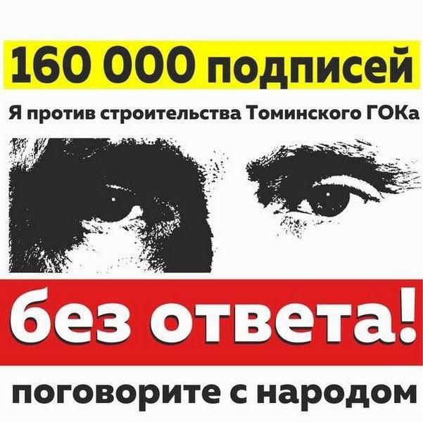 ВЧелябинске активных участников движения «Стоп ГОК» задержали запикеты
