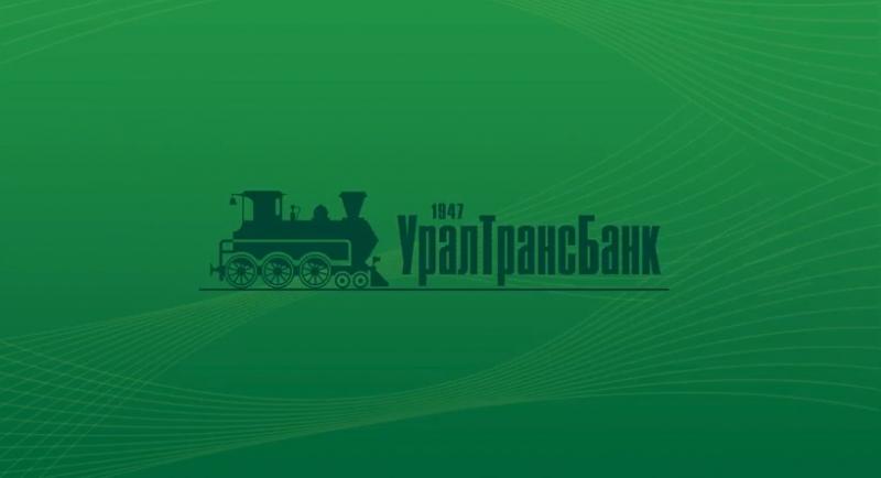 Уралтрансбанк закрыл три офиса вЕкатеринбурге