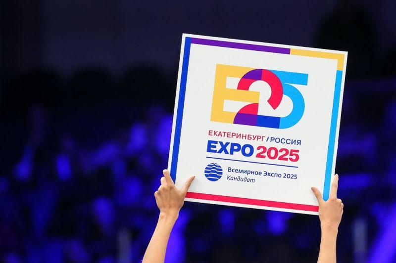 Великобритания считает Екатеринбург необычайным претендентом направо проведения ЭКСПО 2025