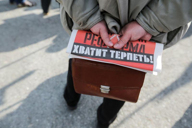 В РФ проходят акции против пенсионной реформы