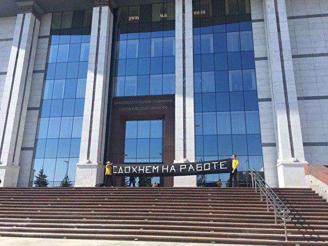 Усвердловского заксобрания проходит пикет против пенсионной реформы