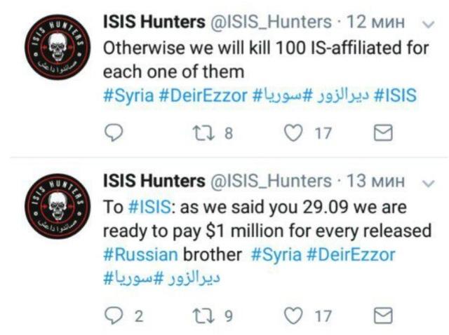 «Охотники наИГ» посоветовали террористам выкуп запленных русских