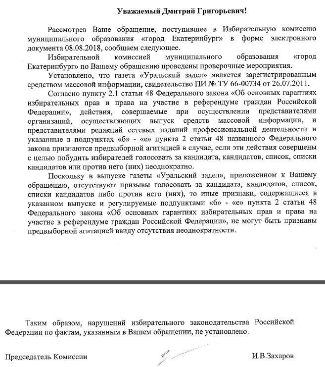 Избирком Екатеринбурга не увидел агитации в газете о лидерах списка «Единой России»