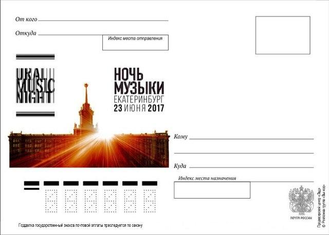 Почта Российской Федерации выпустит особые открытки кУральской ночи музыки