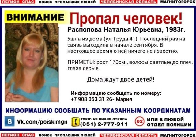 34-летнюю мать двоих детей больше месяца ищут вЧелябинской области