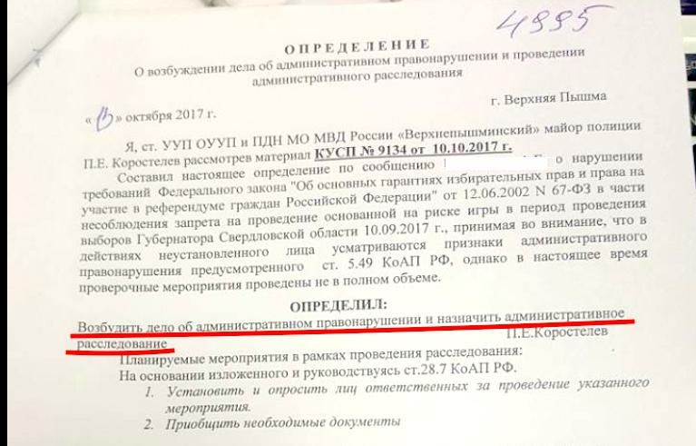 Полиция возбудила дело из-за проведения лотереи в день выборов в Свердловской области