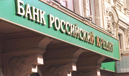 российский кредит банк официальный максимальный потребительский кредит