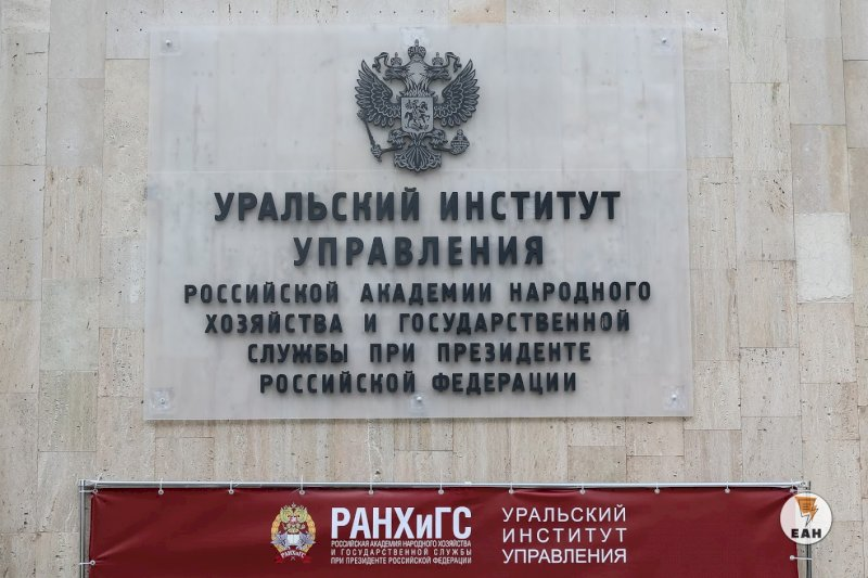 Долженко Руслан Алексеевич РАНХиГС Екатеринбург